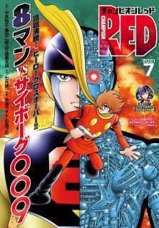 チャンピオンRED 2021年07月号 [Champion Red 2021-07]