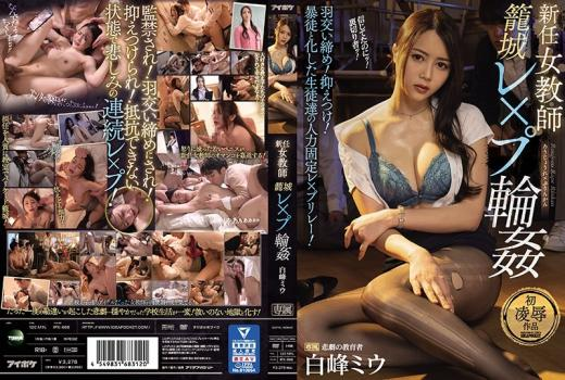 Javlibrary_com- IPX-668 New Female Teacher Siege Rex Puwa ● Nelson Hold Suppress Fixed Human Power Of Students Who Turned Into Mobs X Pre-lay Shiramine Miu