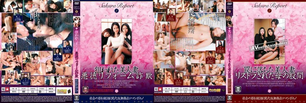 Sakura Report (SiteRip) Image Cover