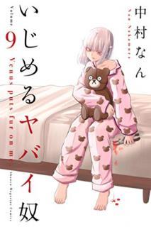 Ijimeru Yabai Yatsu (いじめるヤバイ奴 ) 01-10