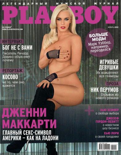 221462075_playboy_russia_2012-11.jpg