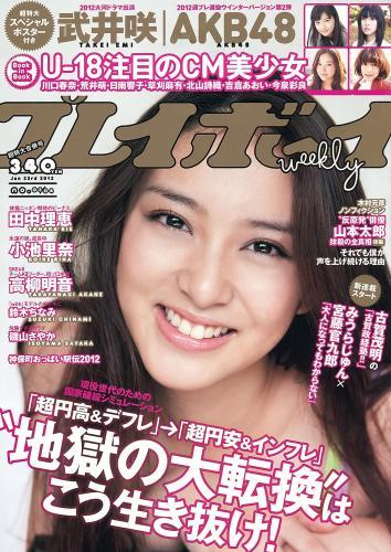 221463883_weekly_playboy_japan_n03_04_2012.jpg