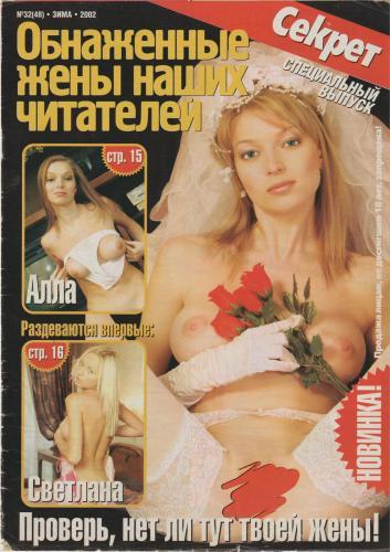 221473680_readers_wives_magazine_secret_naked_wives_2002_32_48.jpg