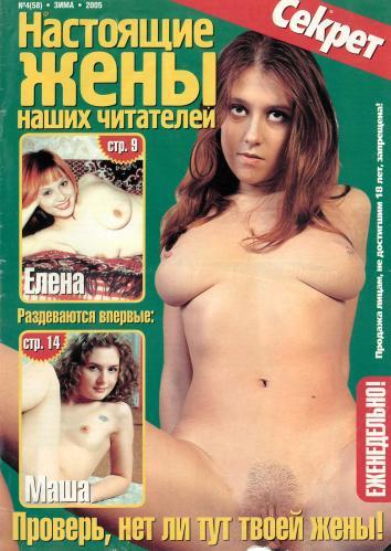 221473759_readers_wives_magazine_secret_real_wives_2005_4_58.jpg