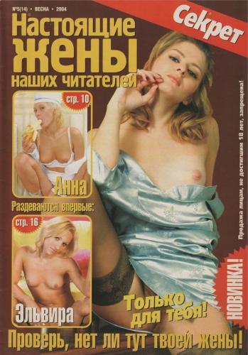 221473767_readers_wives_magazine_secret_real_wives_2004_5_14.jpg