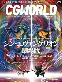 CGWORLD (シージーワールド) Vol.277