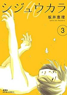 Shijukara (シジュウカラ ) 01-05