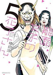 Nomen Joshi no Hanako San (能面女子の花子さん ) 01-06