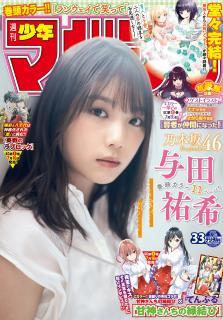 Weekly Shonen Magazine 2021-33 (週刊少年マガジン 2021年33号)