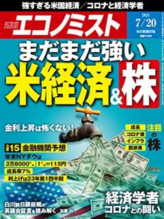 Weekly Echonomist 2021-08-10-17 (週刊エコノミスト 2021年08月10-17日号)