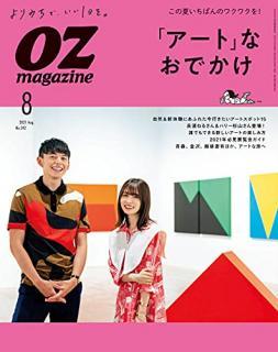 OZmagazine (オズマガジン) 2021年09月号