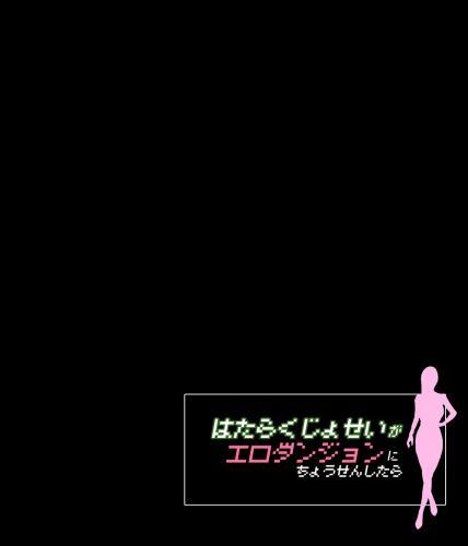 hentai [200628][二コリオン] 働く女性がエロダンジョンに挑戦したら [RJ292378]Real Street Angels