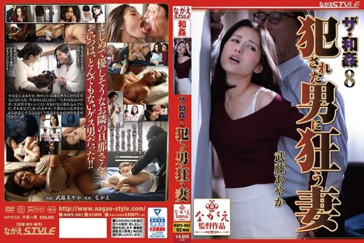 Javlibrary_com- NSPS-982 The Wakan 8 Criminal ● Ayaka Muto, A Wife Who Goes Crazy For A Man