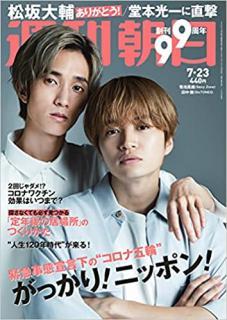 週刊朝日 2021年07月23日号 [Weekly Asahi 2021-07-23]