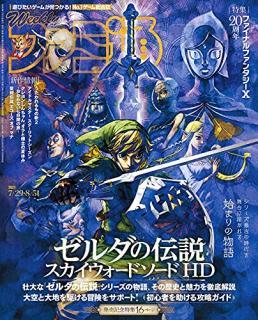 週刊ファミ通 2021年07月29日 [Weekly Famitsu 2021-07-29]